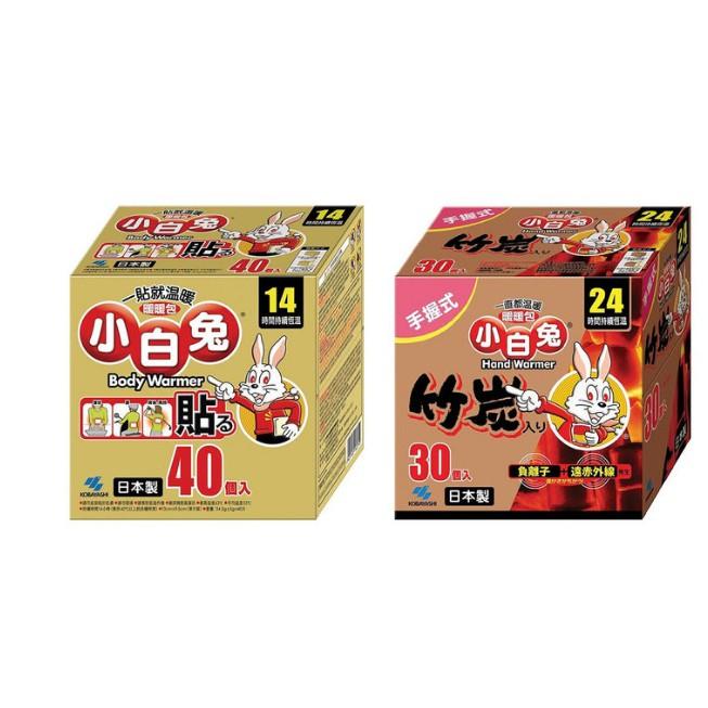 [媽寶]實體店面~現貨供應~快速出貨日本製造 寒流14小時持續恆溫 小白兔手握式竹炭暖暖包 改包裝