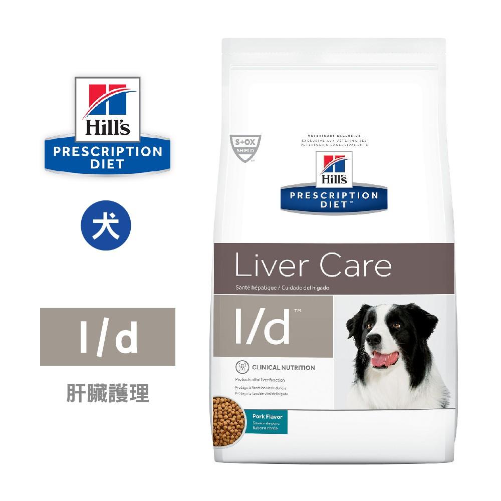 希爾思 Hills 犬用 L/D 肝臟護理 1.5KG / 17.6LB 處方 狗飼料