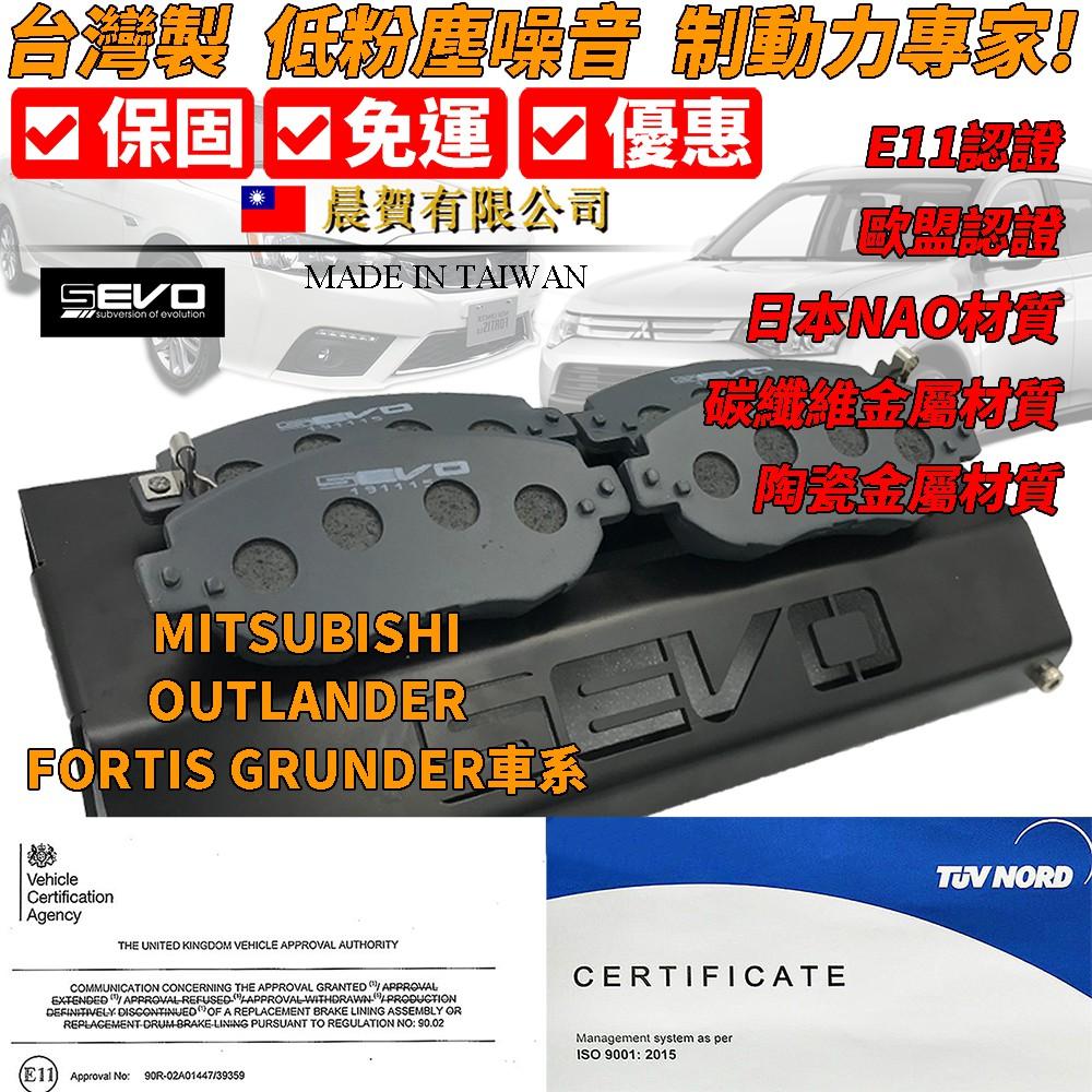 SEVO 三菱 outlander fortis GRUDER ZINGER lancer 原廠型來令片煞車片煞車皮