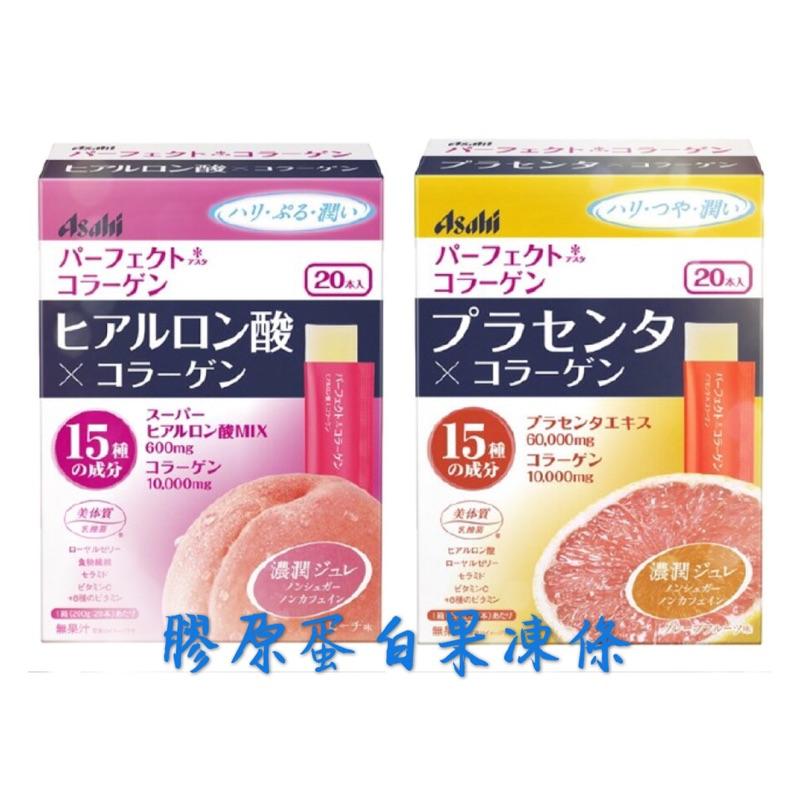 【現貨】ASAHI 膠原蛋白 果凍 果凍條 水蜜桃 葡萄柚 20入