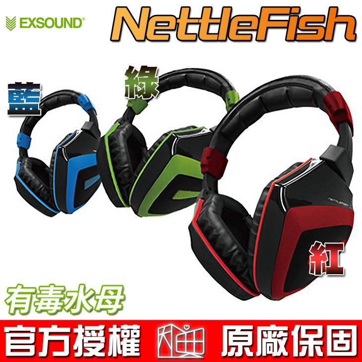 微太克 EXSOUND NettleFish 有毒水母 耳機麥克風 紅/綠/藍 三色選一