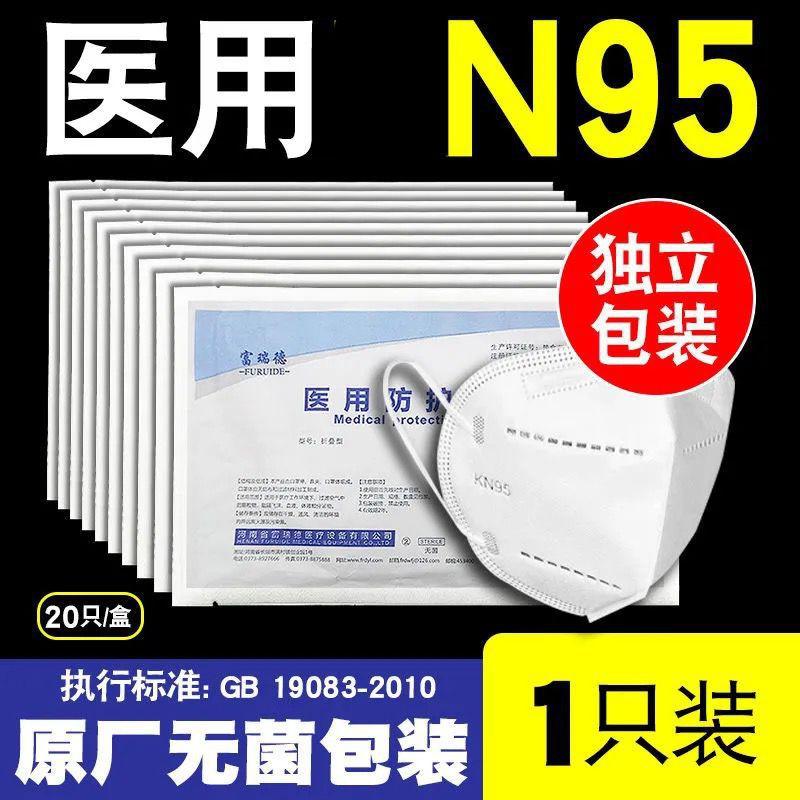 醫用N95防護口罩無菌醫療級一次性防飛沫防疫醫生抗病毒帶獨立包裝