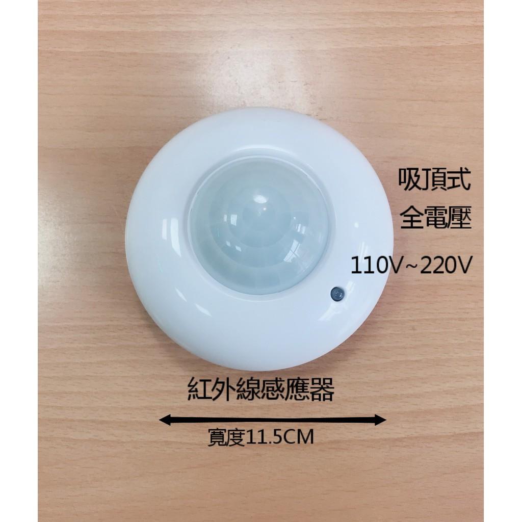 紅外線感應器 紅外線感應開關 全電壓 室內用 有旋鈕 可調整 人體感應(安裝請參考圖示或者說明書)