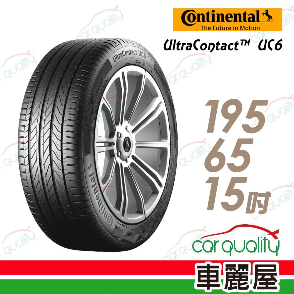 【Continental 馬牌】UltraContact UC6 舒適操控輪胎_一入組_195/65/15(車麗屋)