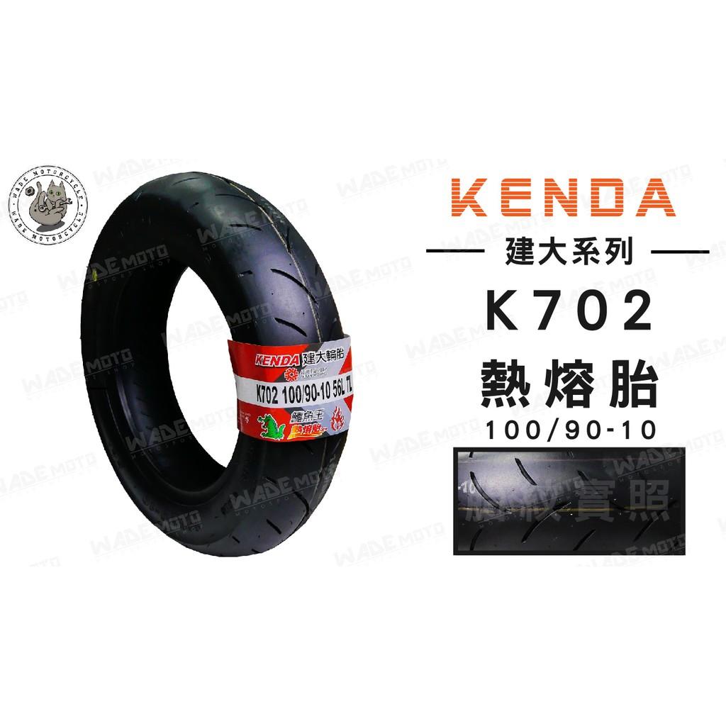 韋德機車精品 建大輪胎 K702 100 90 10 輪胎 機車輪胎 適用各大車種 YAMAHA 完工價