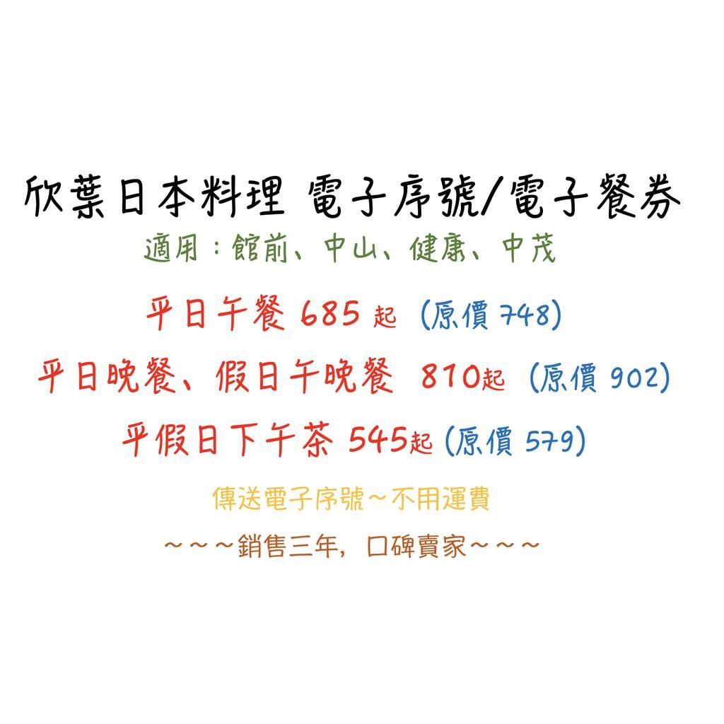 代訂 欣葉日本料理  電子序號餐券  午餐 下午茶 晚餐  含服務費!