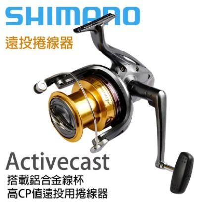 免運🔥 SHIMANO Activecast 1050/1060/1080/1100/1120 遠投捲線器 遠投 沉底