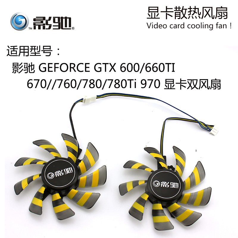 影馳 GEFORCE GTX 600 660TI 670 760 780 780Ti 970 顯卡雙風扇