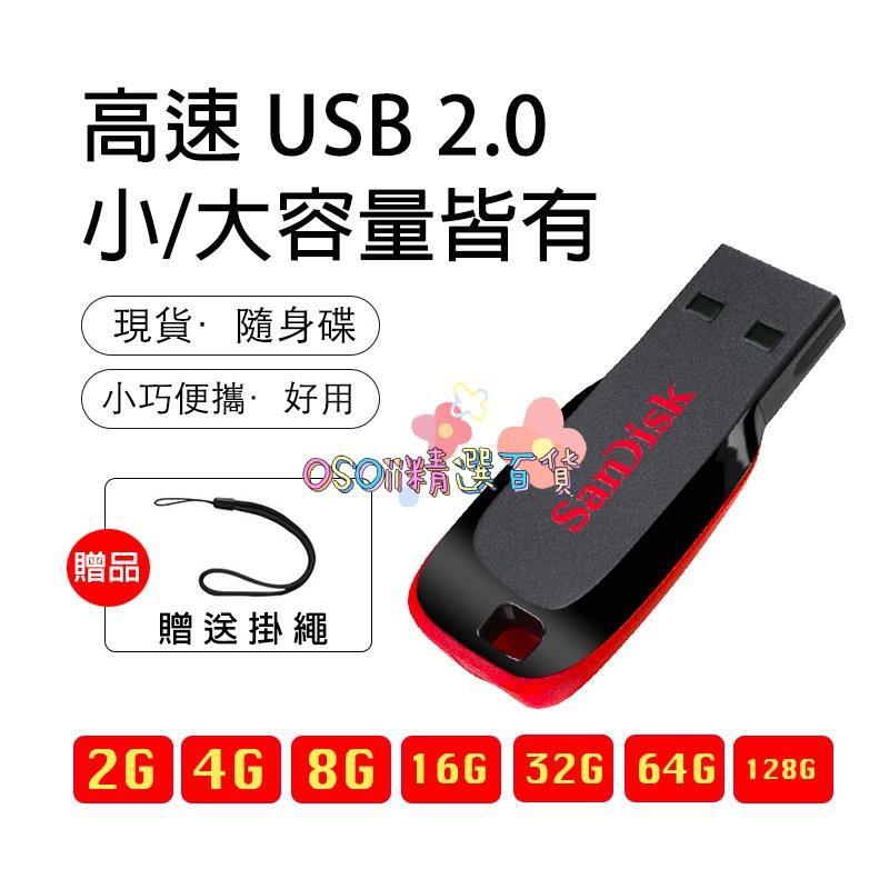 ✨台灣直發✨SanDisk CZ50 高速隨身碟 2G 4G 8G 16G 32G 64G 128G 姆指碟USB2.0