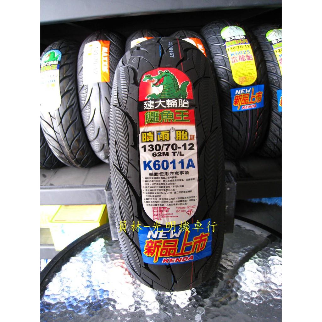 彰化員林 建大 K6011A 130/70-12 130-70-12 晴雨胎 3代 含 平衡 氮氣 除蠟 來電詢問完工價