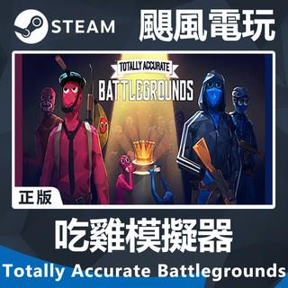 ⚡颶風電玩⚡Steam 吃雞模擬器 Totally Accurate Battlegrounds PC 電腦版