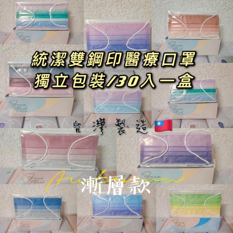 統潔 雙鋼印 醫用口罩(30單片包裝) 未滅菌 成人