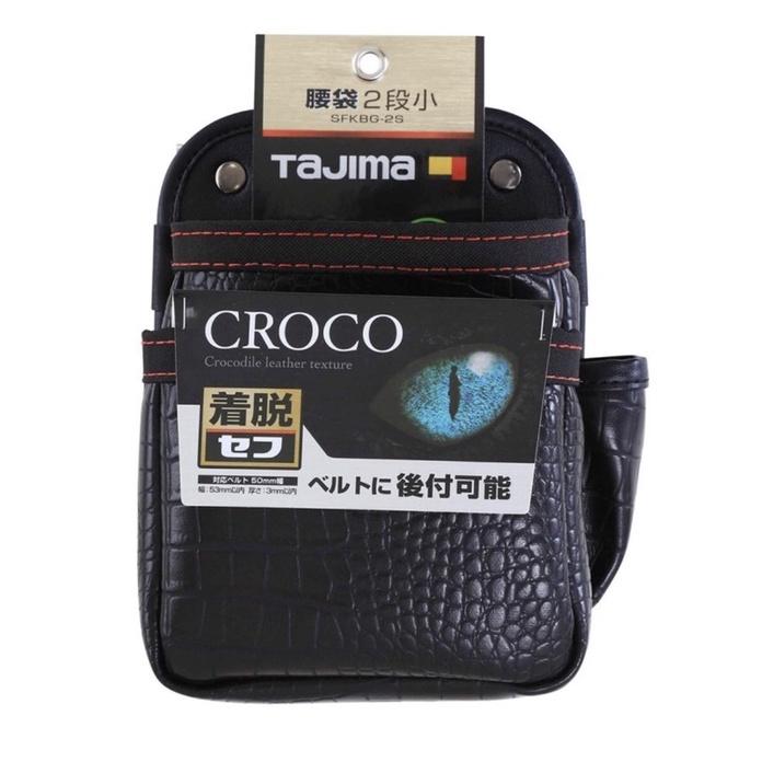 田島 TAJIMA 鱷魚皮紋路 快扣式腰袋G 2層(小) SFKBG-2S 需搭配(3mm薄腰帶)