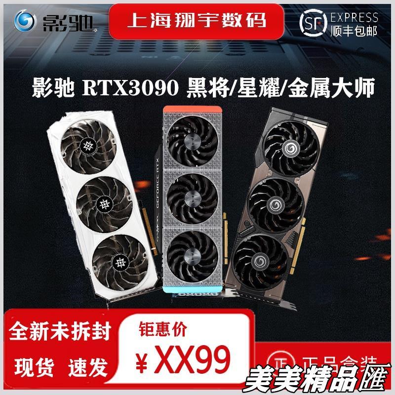 現貨影馳RTX3090 24G金屬大師OC大將/GAMER/星耀主機臺式獨立遊戲顯卡