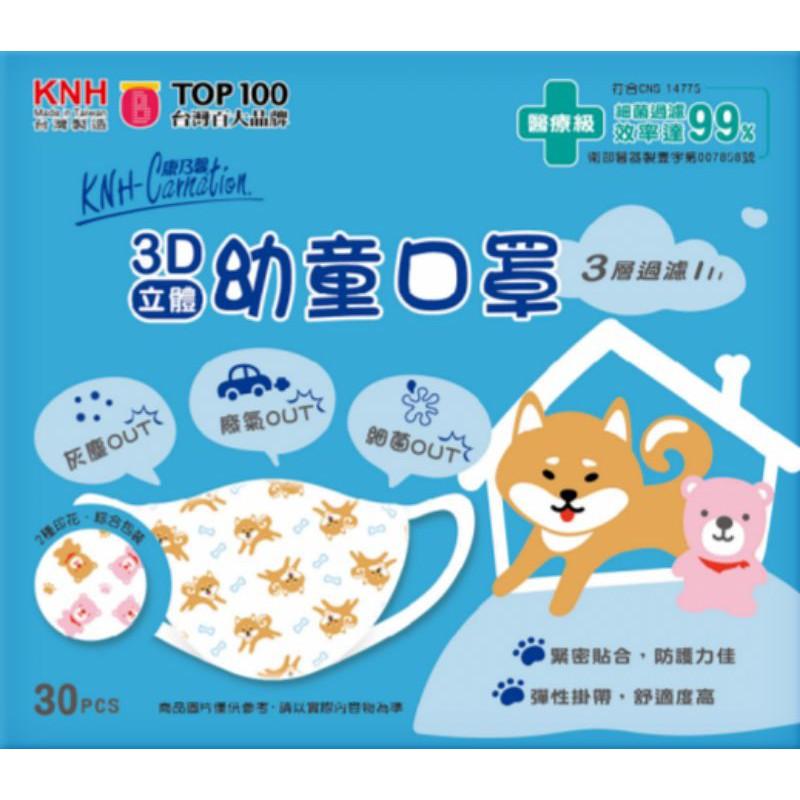 免運 快速出貨❤康乃馨3D立體幼童口罩(柴犬/小熊)