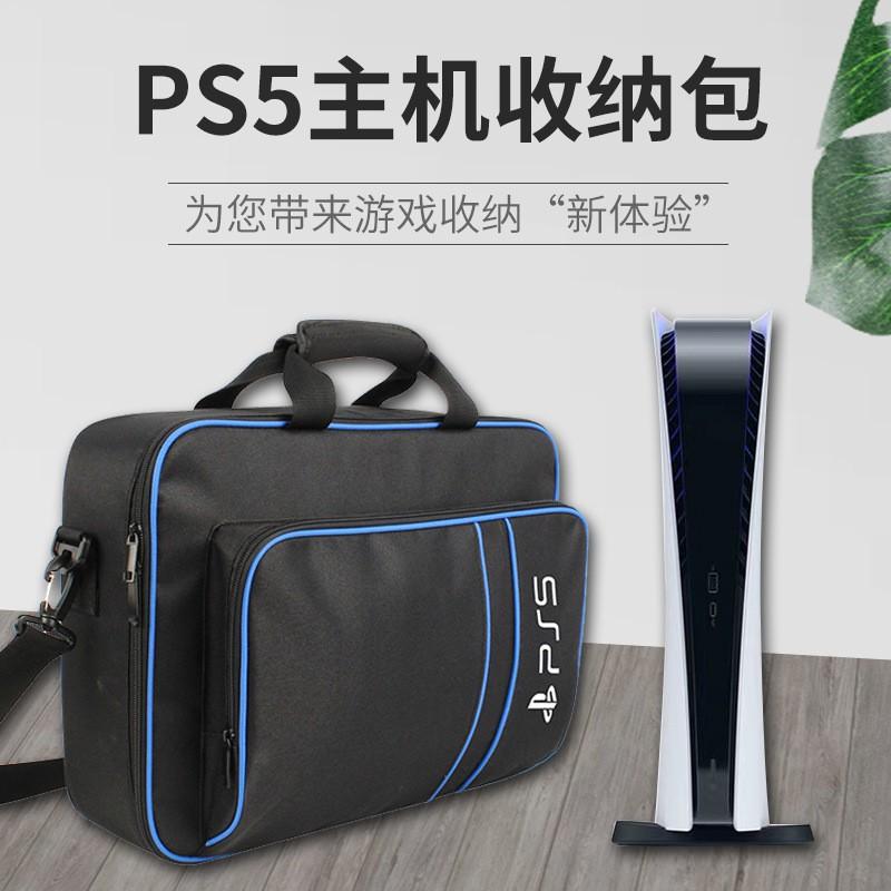 Ps5遊戲主機包 Ps5主機收納包 索尼Ps5遊戲主機收納包/三禾の小店