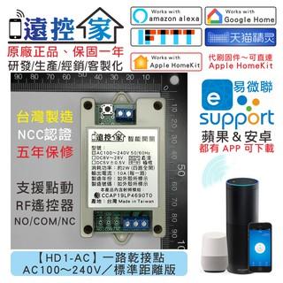 台灣製~遠控家【HD1-AC】WIFI手機APP遙控開關SONOFF易微聯HomeKit門禁Siri鐵捲門格來得 高雄市