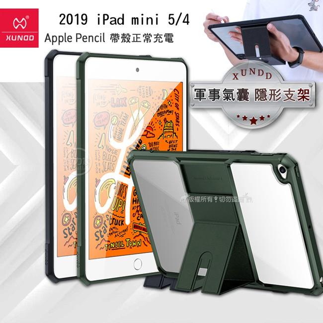 威力家 XUNDD 軍事氣囊 2019 iPad mini 5/4 隱形支架殼 平板防摔保護套 平板皮套