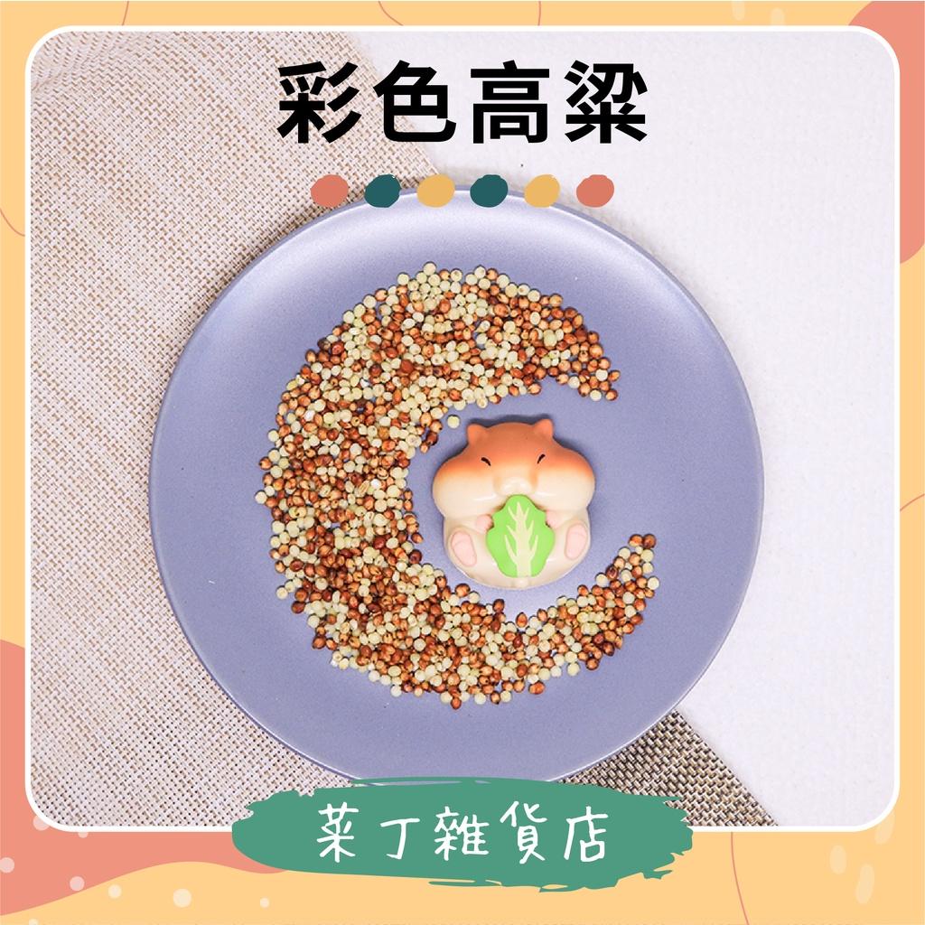 🌰菜丁🌰 彩色高粱 30g分裝  紅高粱 白高粱 高粱米 倉鼠 黃金鼠 大鼠小鼠 鳥類 飼料 零食 點心 鼠食 鼠零食