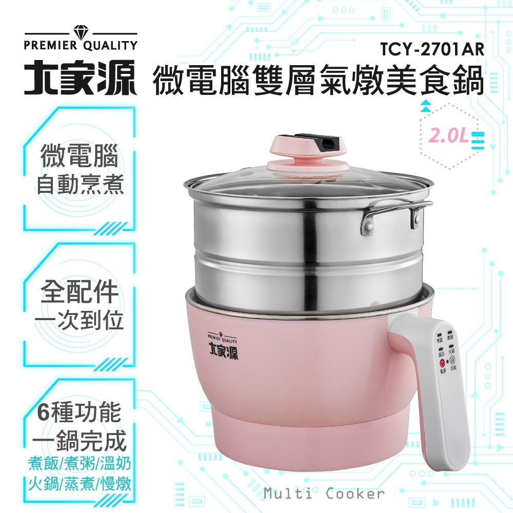 大家源 2L微電腦304不鏽鋼雙層防燙(附蒸籠)美食鍋TCY-2701AR
