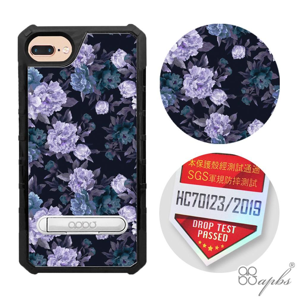 apbs iPhone SE(2020)/8/7/6s & 8/7/6s Plus 專利軍規防摔立架手機殼-紫山茶