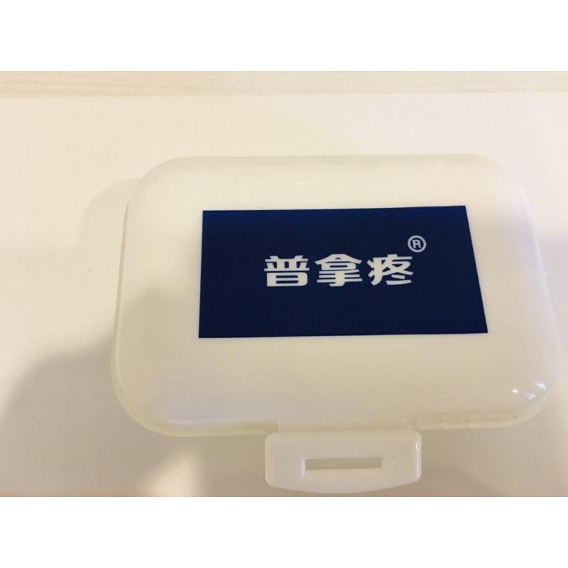 普拿疼藥盒 可以裝史萊姆材料老闆瘋了一個十元
