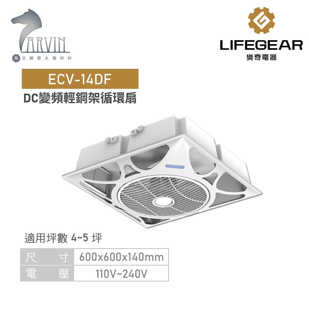 《樂奇》DC變頻輕鋼架循環扇 ECV-14DF(外接空調介面)