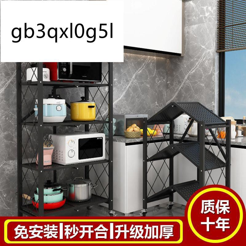 【限時促銷】免安裝廚房折疊置物架落地式多層整理架子微波爐烤箱架雜物收納架gb3qxl0g5l