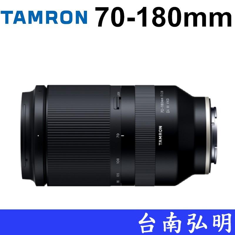 台南弘明【現貨】Tamron 騰龍 70-180 mm F2.8 DiIII VXD A056 高速變焦鏡頭 公司貨