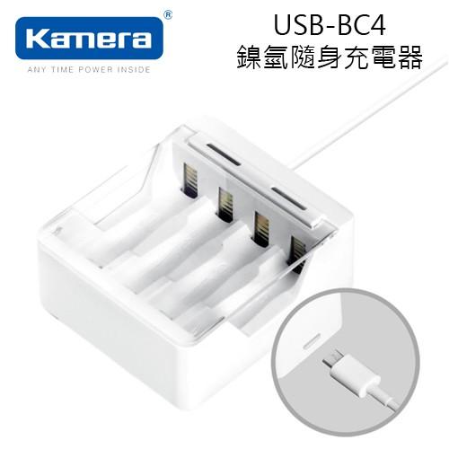 Kamera USB-BC4 鎳氫隨身充電器 (4充)