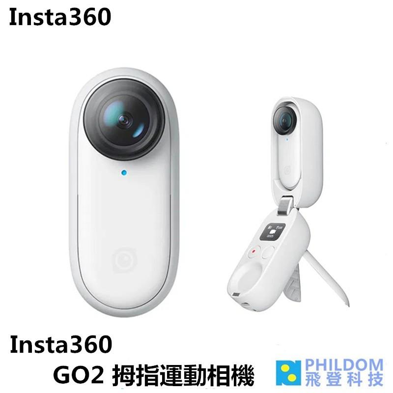 預購】Insta360 GO2 GO 2 拇指運動相機 迷你 運動 攝影機 拇指 運動相機 短片拍攝 Vlog 輕影音