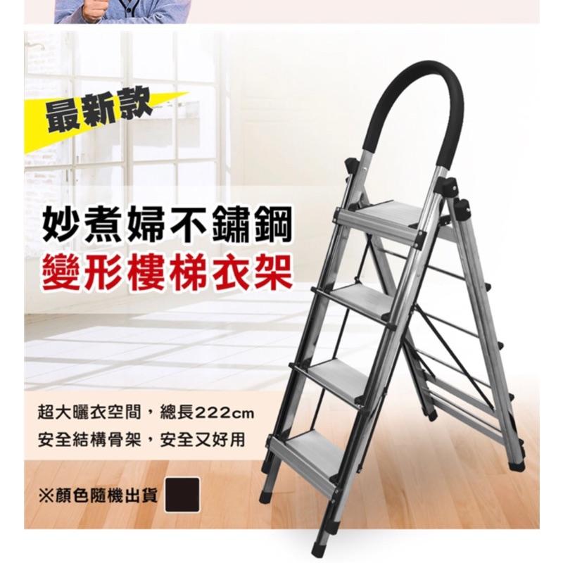 妙煮婦第二代不銹鋼變形樓梯衣架出貨(顏色隨機出貨)