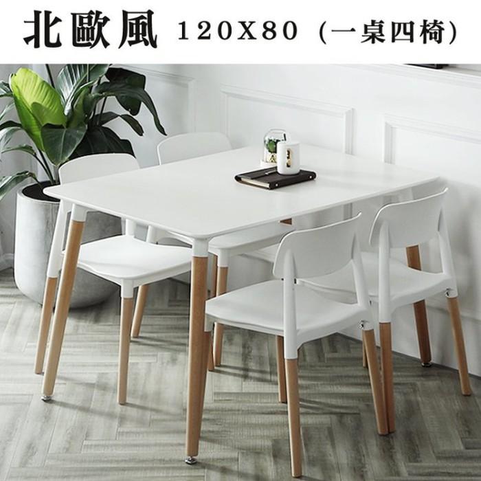【IS空間美學】伊姆斯桌120X80 +北歐風椅款 / 一桌四椅/四人座/餐桌椅 早餐店