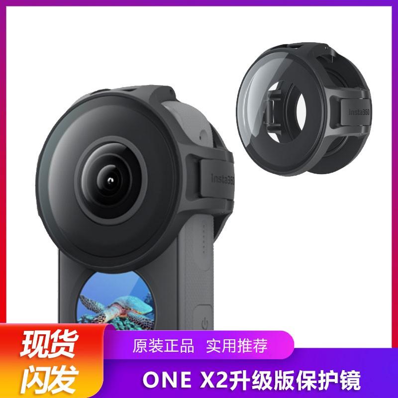 ✗☎▥適用Insta360 one X2相機硅膠套橫屏邊框雙充電池鏡頭保護鏡配件