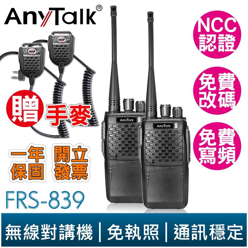 【AnyTalk】FRS-839 遠距離 業務型 無線電對講機  贈手麥 買一送一 車隊 露營 保全 NCC認證 免執照