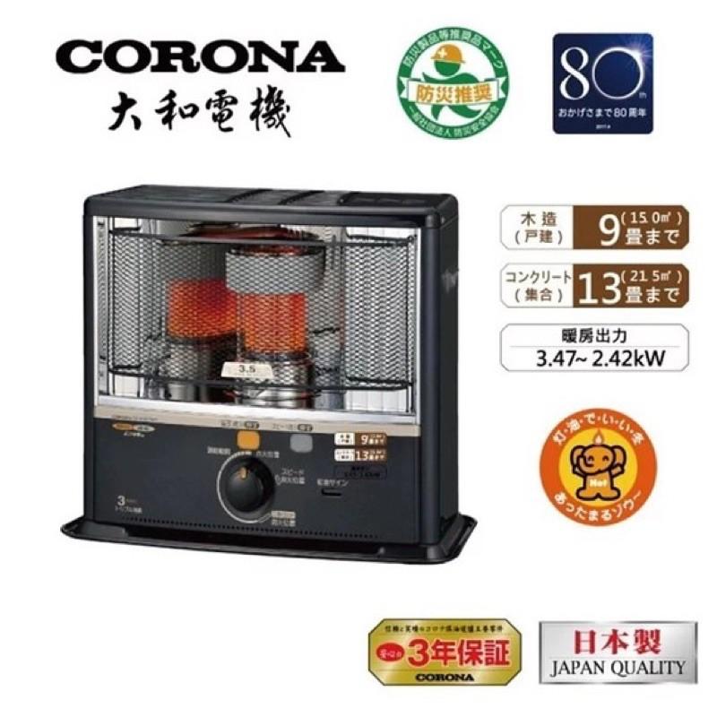 現貨! 日本CORONA 7-9坪 煤油爐電暖器 SX-E3518WY 日本製 贈加油槍