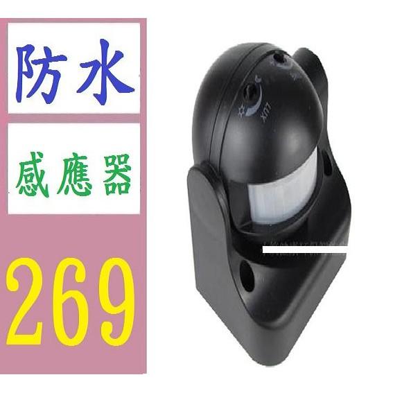 【三峽貓爸的店】戶外防水防塵紅外線人體感應開關110v- 240V人體紅外線感應器