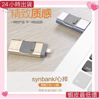 iPhone口袋相簿 安卓 蘋果64G 32g 手機隨身碟 i6 i7 i8 OTG 蘋果 USB手機儲存 相片影音 新北市