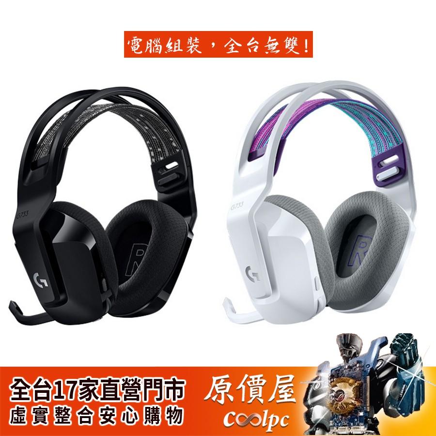 Logitech羅技 G733 無線-有線/單體/RGB/耳機/兩年保固/原價屋
