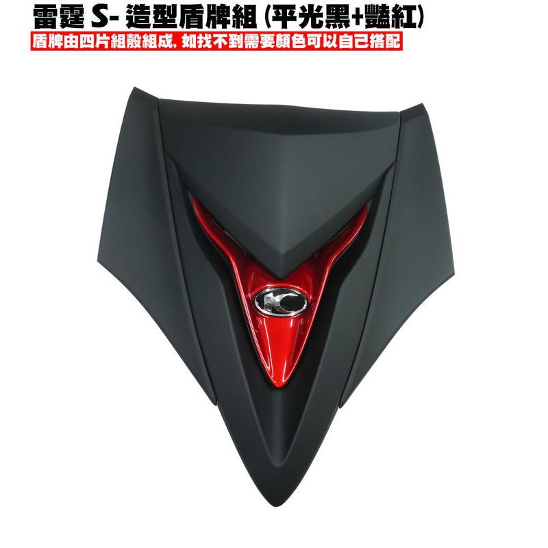 (全新)KYMCO 光陽 雷霆S150 原廠大盾牌組(顏色任選-125可用)