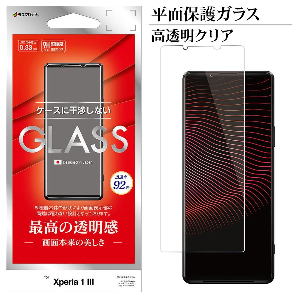 ▥日本rasta banana索尼Xperia 1 III手機鋼化膜SONY非全屏玻璃前膜