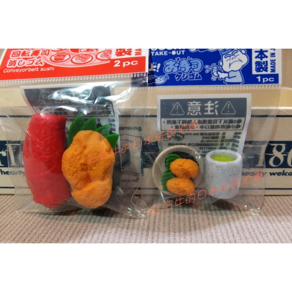 日本製 爭鮮迴轉壽司 IWAKO 食玩 橡皮擦 鮪魚 海膽壽司 綠茶 2包同售