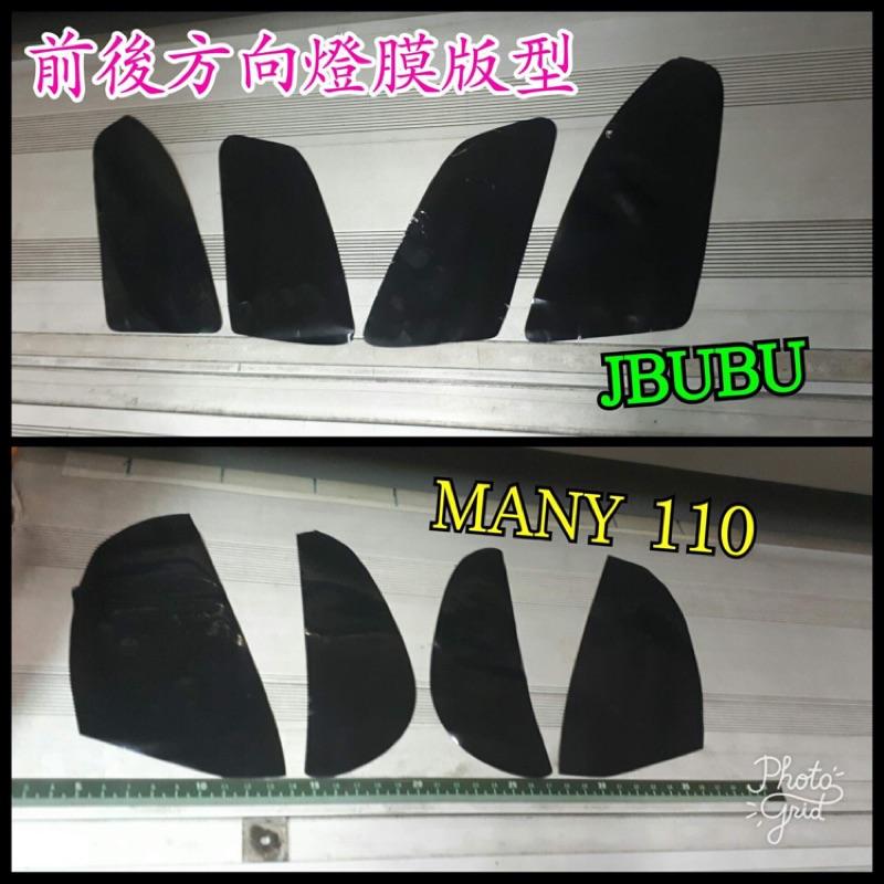 燈膜 方向燈 直上版型 免裁切 JBUBU MANY110