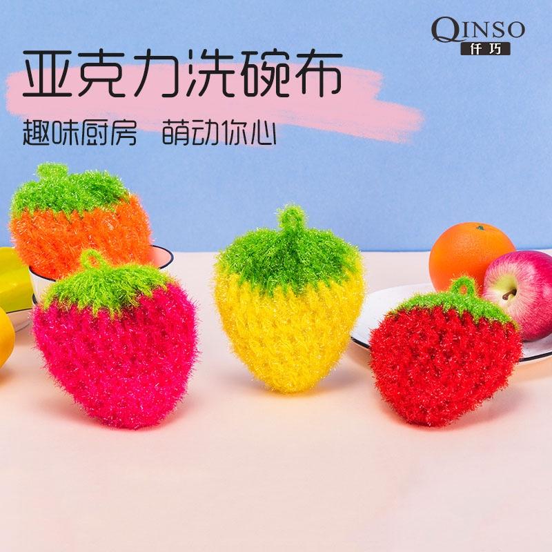 韓國亞克力玻璃紗絲草莓創意藝術不傷鍋陶瓷釉洗碗布巾