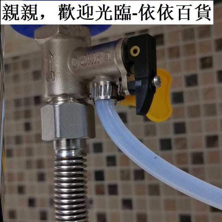 【現貨免運】┇通用型電熱水器導流管安全泄壓閥導流排水軟管減壓閥引流管滴水管
