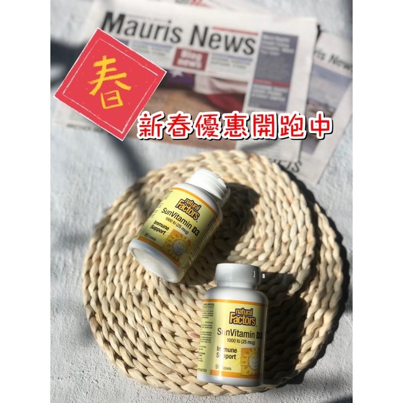現貨 新包裝Natural Factors 加拿大大廠 維他命Vitamin D3 1000IU 90粒