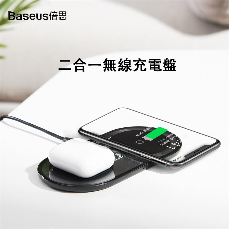Baseus 倍思 24W 極簡二合一無線充電器 QI無線充18W 充電盤 Airpods充電 無線充電盤 黑科技透明款