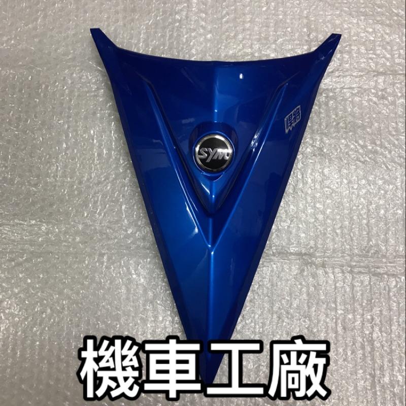 機車工廠 三陽 FT6 FIGHTER6 6代 FIGHTER 大盾牌 盾牌 面板飾蓋 SANYANG 正廠零件