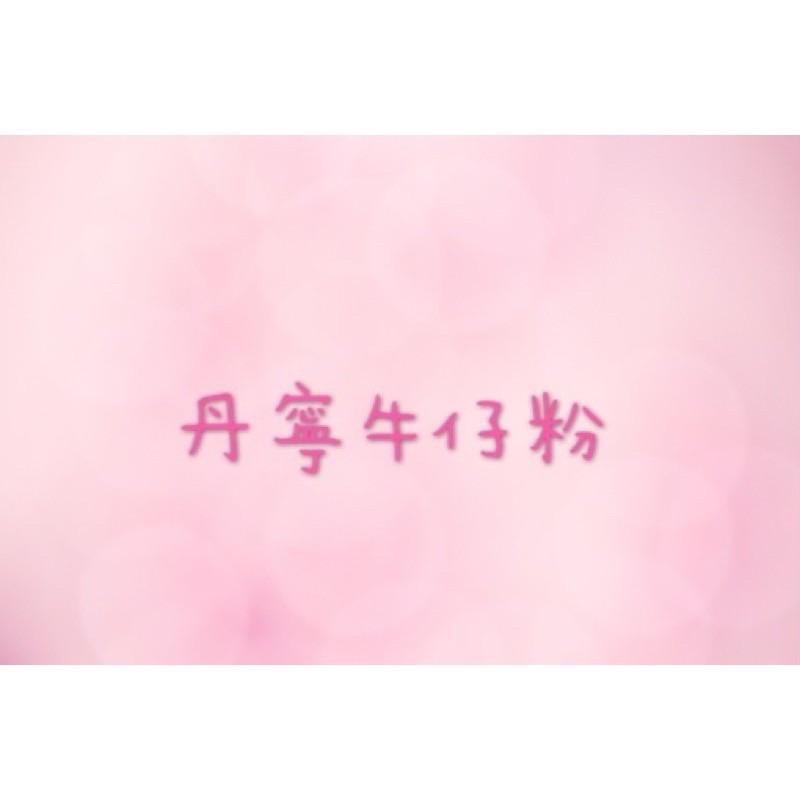 萊X潔-丹寧牛仔玫瑰粉(可直接下單)