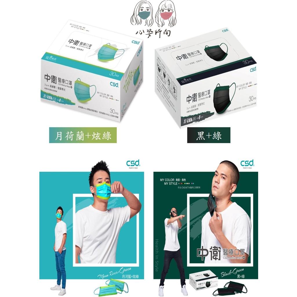 心姿所向商行-【CSD中衛醫用口罩】玩色系列 - 黑X軍綠、月河蘭X炫綠《雙鋼印x台灣製》